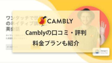 Cambly(キャンブリー)の口コミ・評判とは!? 料金プランも解説