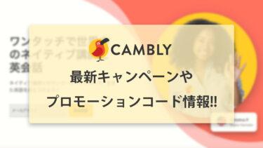 【2021年5月】Cambly(キャンブリー)の割引キャンペーン・プロモコード情報