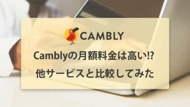 Cambly(キャンブリー)の月額料金は高い!? 他サービスと比較してみた