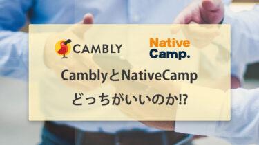 Cambly(キャンブリー)とNativeCamp(ネイティブキャンプ)を徹底比較!! どちらのサービスがいいのか!?