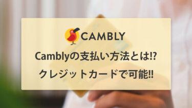 Cambly(キャンブリー)の支払い方法とは!? クレジットカードで可能!?