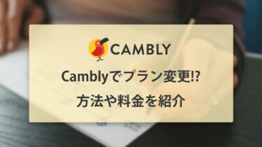 Cambly(キャンブリー)のプラン変更の方法や料金を紹介