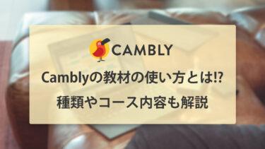Cambly(キャンブリー)の教材・テキストの使い方とは!? 種類やコース内容も解説