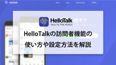 HelloTalk(ハロートーク)の訪問者機能とは!? 使い方や設定方法を解説