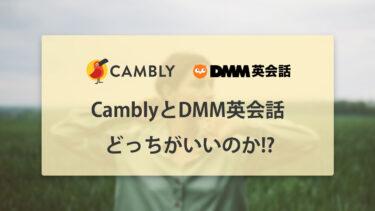 Cambly(キャンブリー)とDMM英会話を徹底比較!! 料金・サービスなど比較