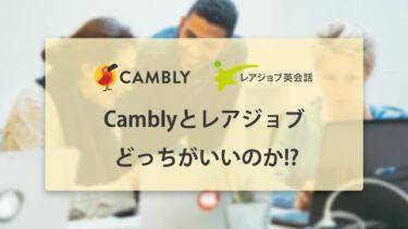 Cambly(キャンブリー)とレアジョブ英会話を徹底比較!! 料金・サービスなど比較