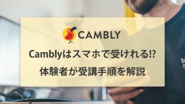 【体験者が語る】Cambly(キャンブリー)のレッスンはスマホで受けられる!? 受講手順を解説