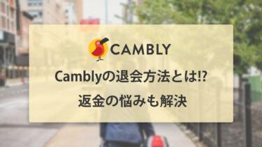Cambly(キャンブリー)の退会・解約方法とは!? 返金の悩みも解決