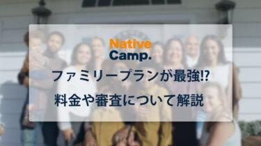 NativeCamp(ネイティブキャンプ)のファミリープランが最強!?料金や審査について解説