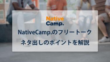 NativeCamp(ネイティブキャンプ)のフリートークとは?ネタ・話題出しのポイントを解説
