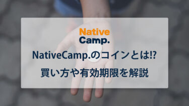 Native Camp(ネイティブキャンプ)のコインとは!? 買い方や有効期限について解説